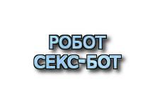 Navi button - робот, секс бот
